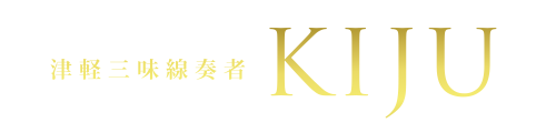 津軽三味線奏者 KIJUオフィシャルサイト